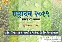 vedic tree aligarh abhinav goswami